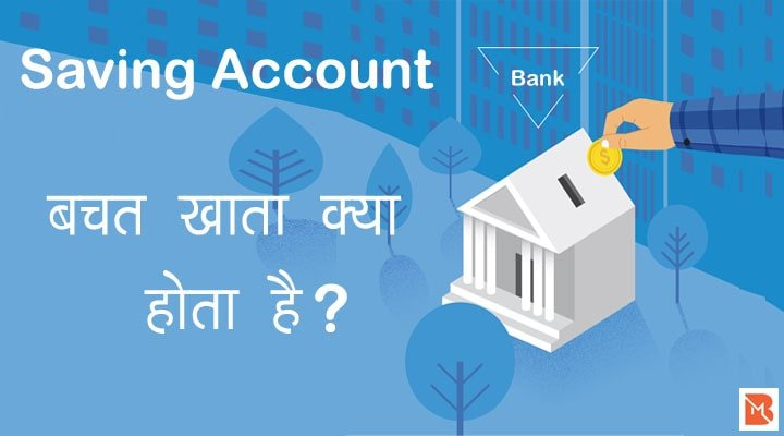 saving account kya hota hai